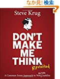 Don't Make Me Think, Revisited: A Common Sense Approach to Web Usability (3rd Edition) (Voices That Matter)