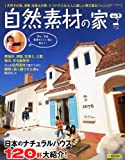 自然素材の家 Vol.1