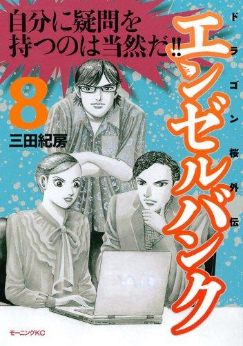エンゼルバンク ドラゴン桜外伝(8) (モーニングKC)