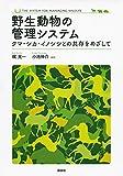 野生動物の管理システム  クマ・シカ・イノシシとの共存をめざして (KS地球環境科学専門書)