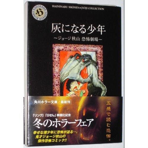 灰になる少年―ジョージ秋山恐怖劇場 (角川ホラー文庫)