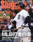 Slugger (スラッガー) 2013年 01月号 [雑誌]