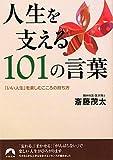 斎藤茂太 人生を支える101の言葉 (青春文庫)