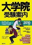 大学院受験案内〈2010年度用〉