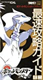 ポケットモンスターブラック最速攻略ガイドミニ (ワンダーライフスペシャル)