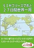 SIMフリースマホと27日間世界一周
