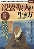親鸞聖人の生き方 (別冊宝島 2466)