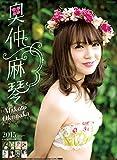 奥仲麻琴 2015カレンダー