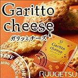 ガリッとチーズ 柳月【北海道土産】