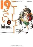 こーしょー19さい1 (アクションコミックス)