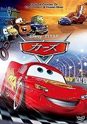 カーズ [DVD]