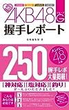 AKB48G(グループ)握手レポート