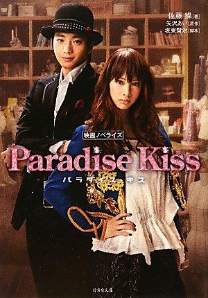 Paradise Kiss パラダイス・キス (竹書房文庫)