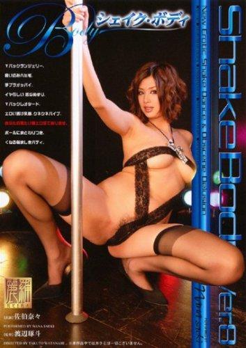 Shake Body Ver.8 佐伯奈々 AVS [DVD]