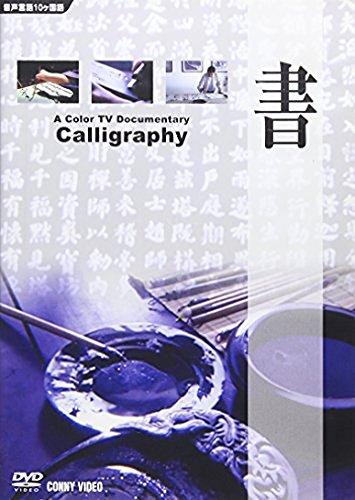 中国自然文化遺産芸術の旅[書] [DVD]