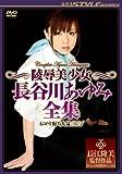 陵辱美少女長谷川あゆみ全集 [DVD]