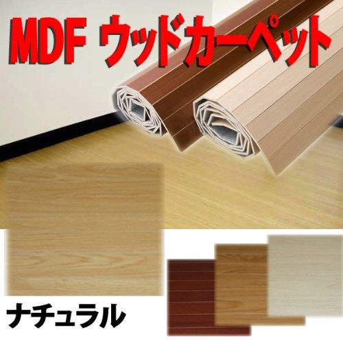 ウッドカーペット MDFシリーズ ナチュラル 江戸間6畳 260x350cm 送料無料