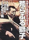 荒らぶる獅子(10) (バンブー・コミックス)