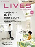 LiVES (ライヴズ) 2009年 06月号 [雑誌] VOL.45