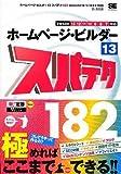 ホームページ・ビルダー13 スパテク182 Version 13/12/11/10/9/8/7対応
