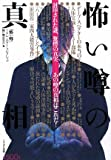 怖い噂の真相 (「怖い噂」リアル・ホラー・コレクション)