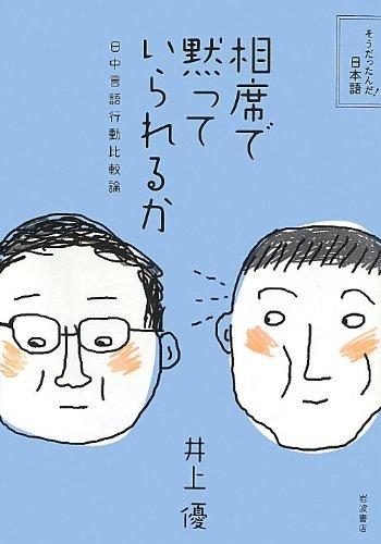 相席で黙っていられるか――日中言語行動比較論 (そうだったんだ!日本語)