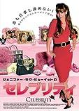 ジェニファー・ラブ・ヒューイットのセレブリティ [DVD]