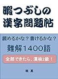 暇つぶしの漢字問題帖 難解1400語