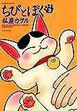 ちびとぼく(3) (バンブーコミックス 4コマセレクション)