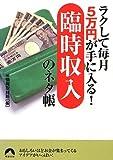 ラクして毎月5万円が手に入る!「臨時収入」のネタ帳 (青春文庫)