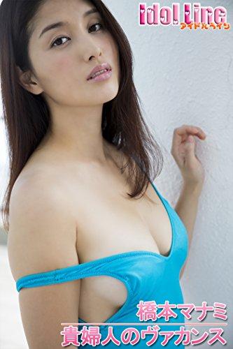 橋本マナミ「貴婦人のヴァカンス」 Idol Line