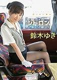 鈴木ゆき シトロン [DVD]