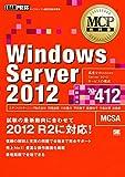 MCP教科書 Windows Server 2012 (試験番号70-412)