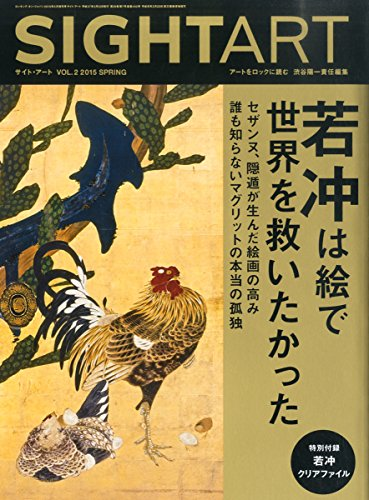 SIGHT ART VOL.2 ジャパン5月増刊号 2015年 05 月号 : ロッキング・オン・ジャパン 増刊