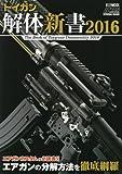 トイガン解体新書2016 (ホビージャパンMOOK 723)
