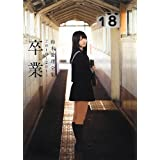 "Airi Suzuki Photo Album ""Graduation"" 2010-2013 (Japan Import)"