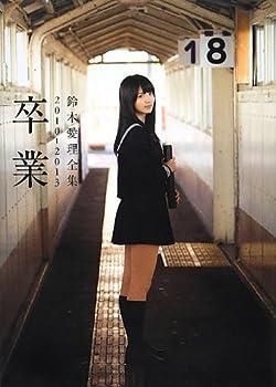 鈴木愛理 全集2010-2013 『 卒業 』