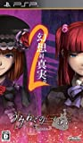 Umineko no Naku Koro ni Portable 2 [Japan Import]