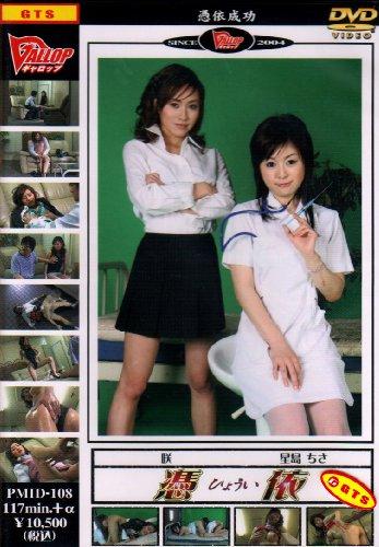ギャロップ/憑依 第5巻 [DVD]