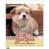 【アニマル系】35角仔犬カレンダーバッグ付(仔犬/ウェルシュ・コーギー)【2012年カレンダー】【壁掛け】