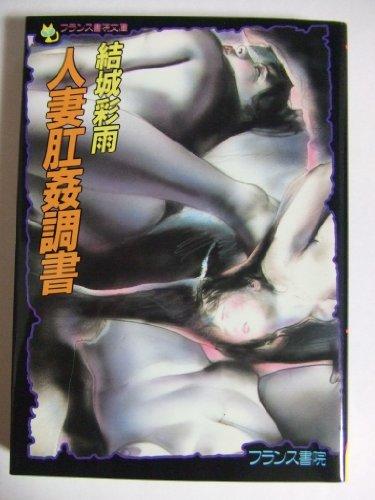 [結城彩雨] 人妻肛姦調書