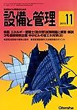 設備と管理 2010年 11月号 [雑誌]