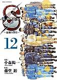 Sエスー最後の警官ー 12 (ビッグコミックス)