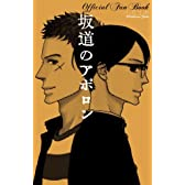 坂道のアポロンOfficial Fan Book (フラワーコミックススペシャル)