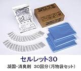 水を使わない非常用トイレ セルレット30回分(汚物袋付き)