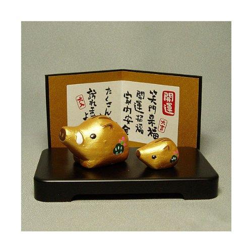 開運縁起 亥(いのしし)の置物 笑福親子亥金 信楽焼き 金色の縁起干支置き物 PC台屏風付き