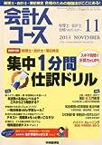 会計人コース 2013年 11月号 [雑誌]