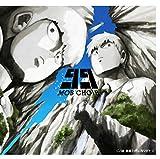 99(TVアニメ「モブサイコ100」OPテーマ)<アニメ盤> ランキングお取り寄せ
