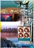 愛しきベイルート アラブの歌姫 [DVD]