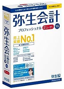 弥生会計 16 プロフェッショナル 2U 新消費税対応版